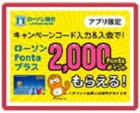 「ローソンPontaカード」アプリ