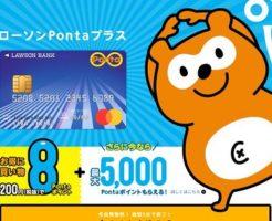 「ローソンPontaカード」PC