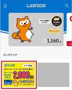 「ローソンPontaプラスカード」公式アプリ