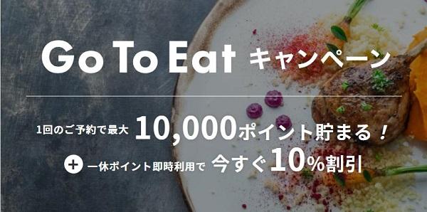 【Go To Eatキャンペーン】一休.comレストラン