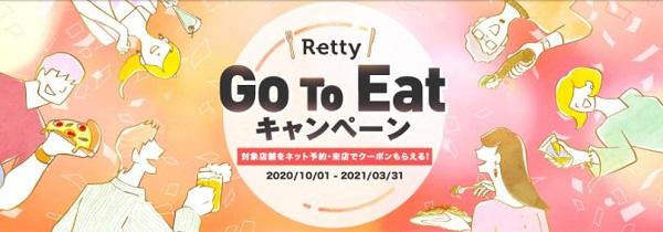 【Go To Eatキャンペーン】Retty