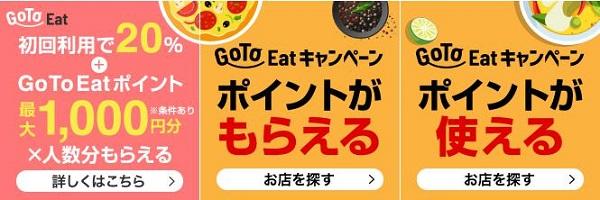 【Go To Eatキャンペーン】Yahoo!JAPANロコ