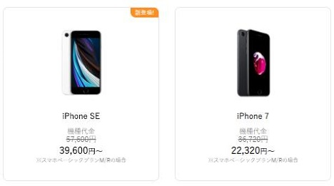 【Y!mobile】iPhoneSE2&7