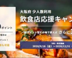 大阪府「少人数利用飲食店応援キャンペーン」
