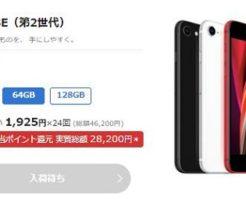 BIGLOBEモバイル「iPhoneSE2+SIMセット」キャンペーン