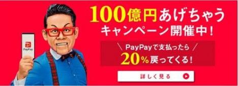 PayPay「100億円あげちゃうキャンペーン」
