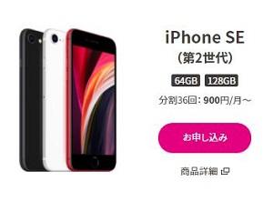 UQモバイル「iPhoneSE2+SIMセット」
