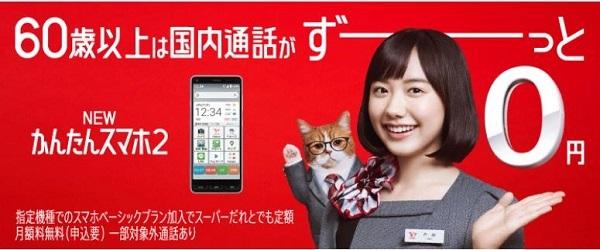 Y!mobile「60歳以上は国内通話がず~ッと0円」