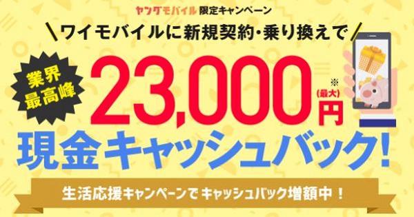 Y!mobile正規代理店「ヤングモバイル」キャンペーン