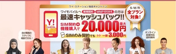 Y!mobile正規代理店「Yステーション」キャンペーン