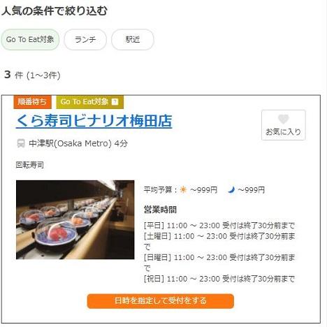 「くら寿司」予約
