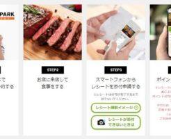 【Go To Eatキャンペーン】「EPARKグルメ」ポイント付与
