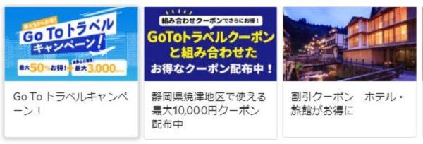 【GoToトラベルキャンペーン】るるぶトラベル