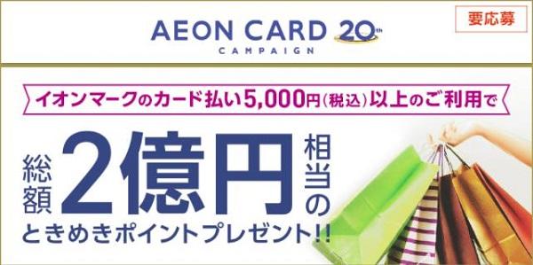イオンカード20周年キャンペーン