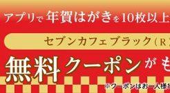 セブンイレブンアプリ年賀状キャンペーン
