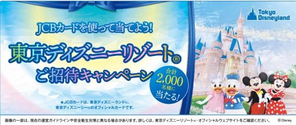 CB東京ディズニーリゾート(R)ご招待キャンペーン