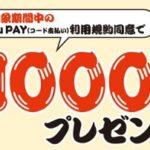 auPAY利用規約同意で残高1000円貰える!