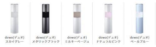 dewo(デュオ)