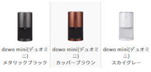 dewo mini(デュオミニ)