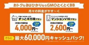 「GMOとくとくBB」auひかり2