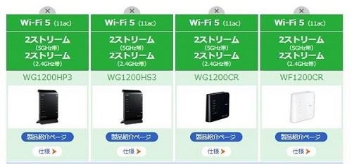 Aterm WG1200シリーズ