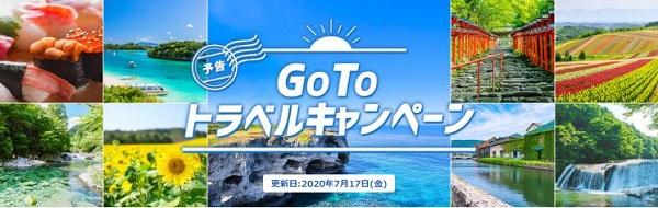 「Go To トラベルキャンペーン」楽天トラベル