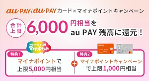 「au PAY」マイナポイント