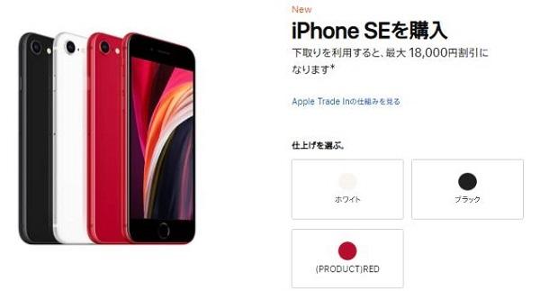 「iPhone SE(第2世代)SIMフリー版」