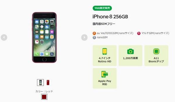 「iPhone8 SIMフリー版」mineo