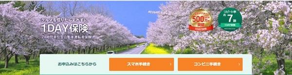 三井住友海上「1DAY保険(1日自動車保険)」