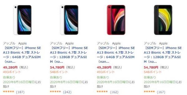 iPhone SE(第2世代)SIMフリー版【ビックカメラ.com】