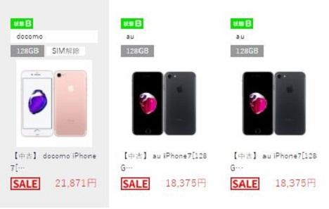 iPhone7中古品【ゲオ】