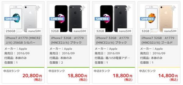 iPhone7SIMフリー版【イオシス】
