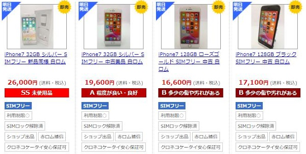 iPhone7SIMフリー版【ムスビー】