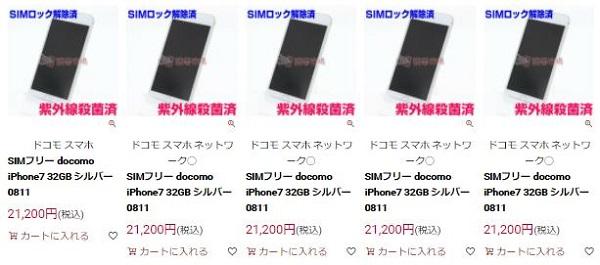 iPhone7SIMフリー版【携帯市場】