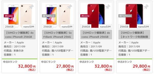 iPhone8 SIMフリー版【イオシス】