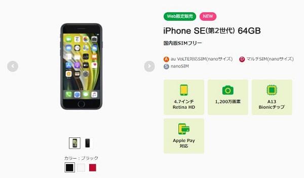 mineo(マイネオ)iPhone SE(第2世代)SIMフリー版