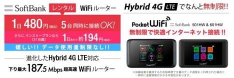 PocketWiFi