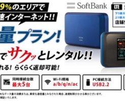 WiFi東京