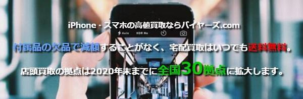 【スマホ買取】バイヤーズ