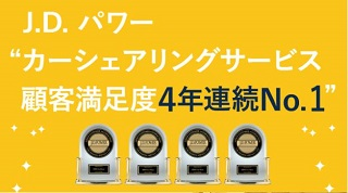 「オリックスカーシェア」はJ.Dパワーカーシェアリングサービス顧客満足度4年連続1位