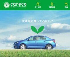 「carecoカレコ・カーシェアリングクラブ」2