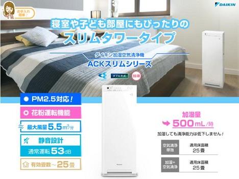 【ダイキン】加湿ストリーマ空気清浄機ACK[アクティブプラズムイオン25000]