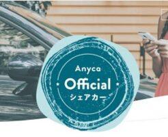 カーシェアリング「Anyca Officialシェアカー」