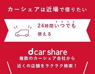 カーシェアリング「dカーシェア」