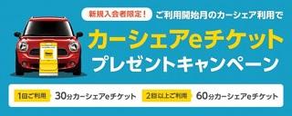 カーシェアeチケットプレゼントキャンペーン【タイムズカーシェア】