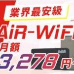 モバイルWiFi「Air-WiFi」