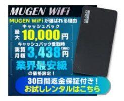 「Mugen WiFi」