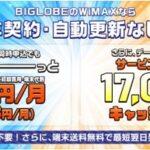 モバイルWiFi「BIGLOBE WiMAX2+」