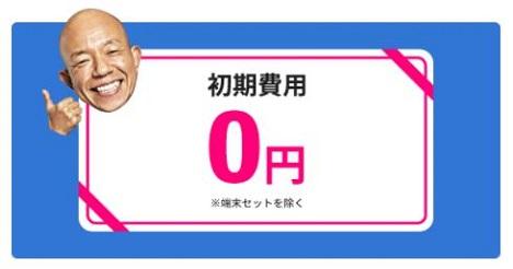 「BIGLOBEモバイル」初期費用0円
